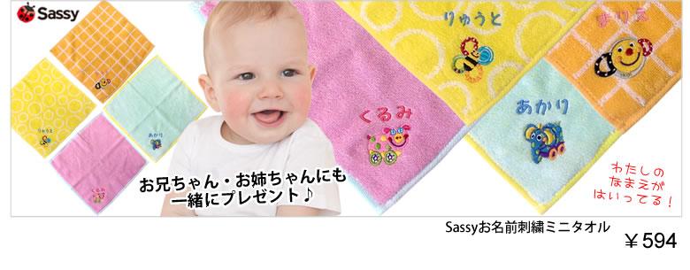 Sassyお名前刺繍ミニタオル