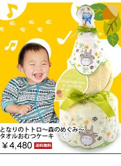 となりのトトロ〜森のめぐみ〜タオルおむつケーキ