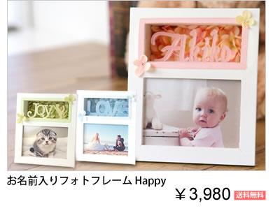 ��̾������ե��ȥե졼�� Happy