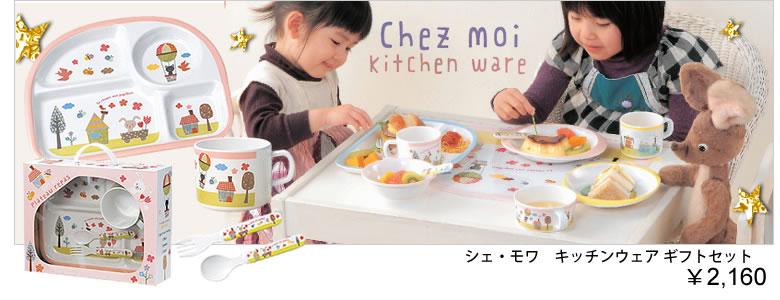 シェ・モワ キッチンウェア ギフトセット