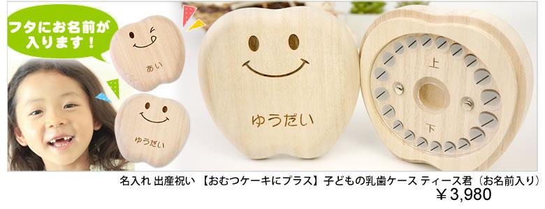 子どもの乳歯ケース ティース君(お名前入り)