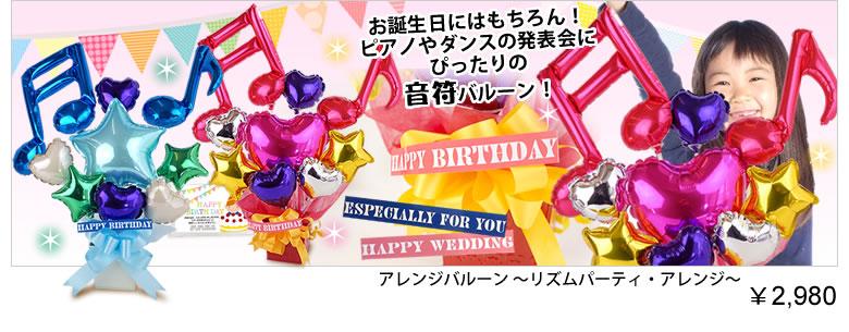アレンジバルーン〜リズムパーティ・アレンジ〜