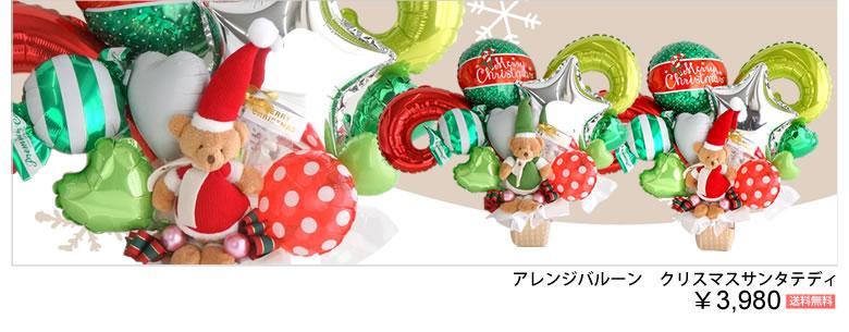 アレンジバルーンクリスマスサンタテディー