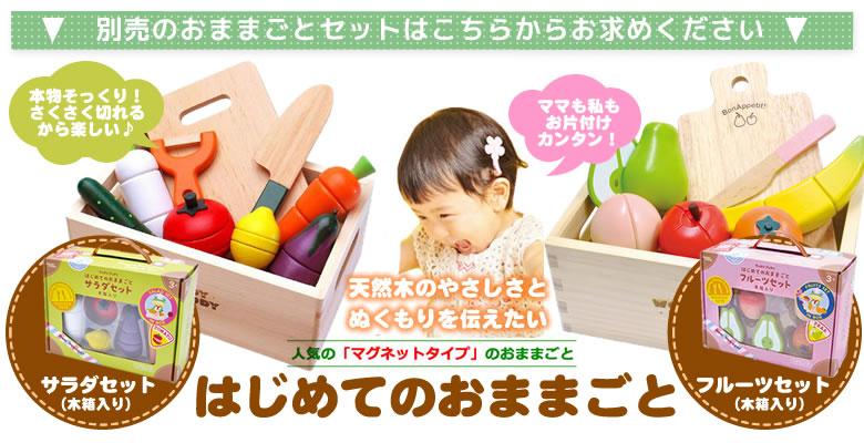 【おむつケーキにプラス】知育玩具 はじめてのおままごと