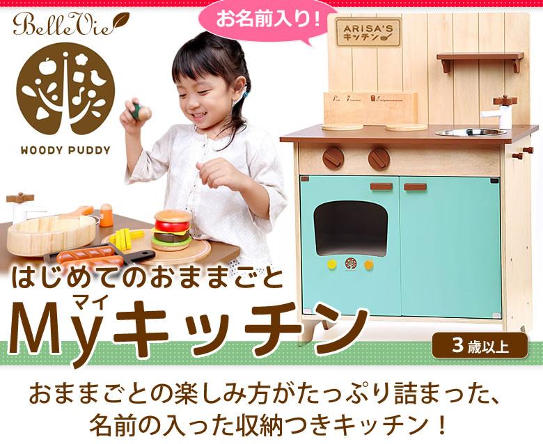 名入れ 出産祝い はじめてのおままごと(マイキッチン)(お名前プレート付き)