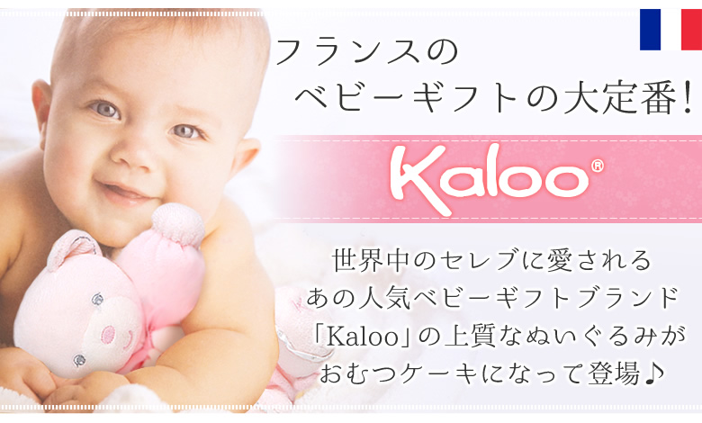 世界中のセレブに愛されるブランド「Kaloo」