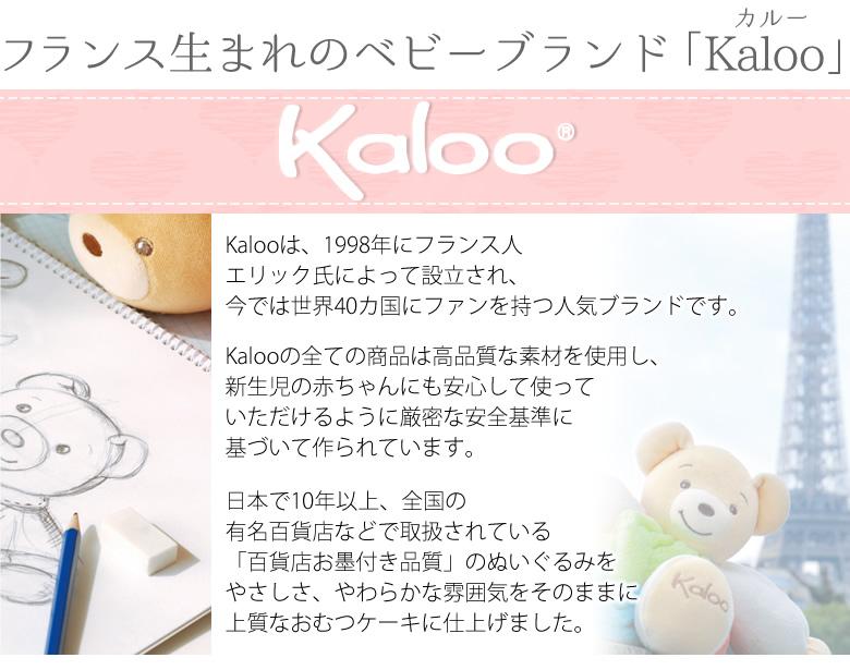 Kalooは日本でも全国の有名百貨店で取り扱いされる「百貨店お墨付き」の品質です