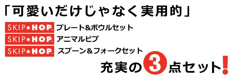 SKIP HOPスキップホップお食事セット