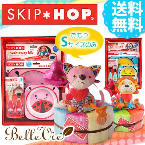 SKIP HOPスキップホップお食事セット+おむつケーキ アクティビティトイ ラウンド