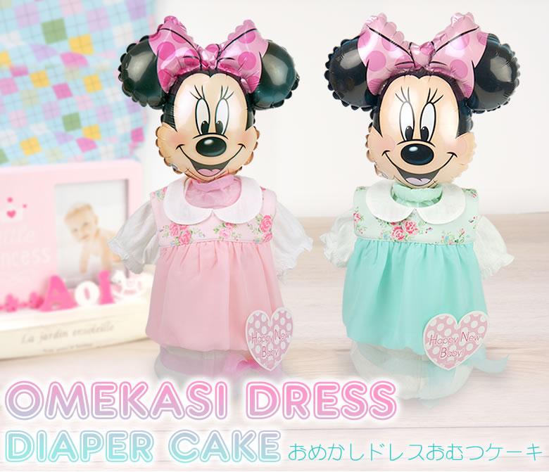 おめかしドレスおむつケーキ