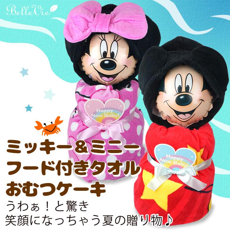 ミッキー&ミニー フード付きタオルおむつケーキ
