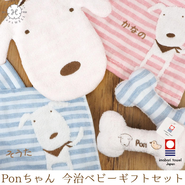【出産祝い】Ponちゃん 今治ベビーギフトセット