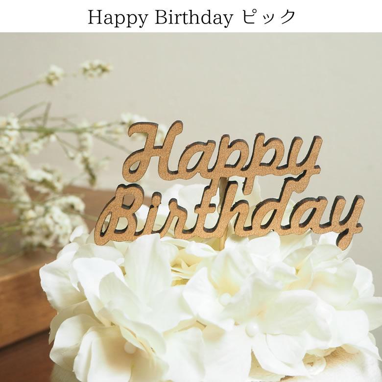 Happy Birthday ピック   <br />   <br />