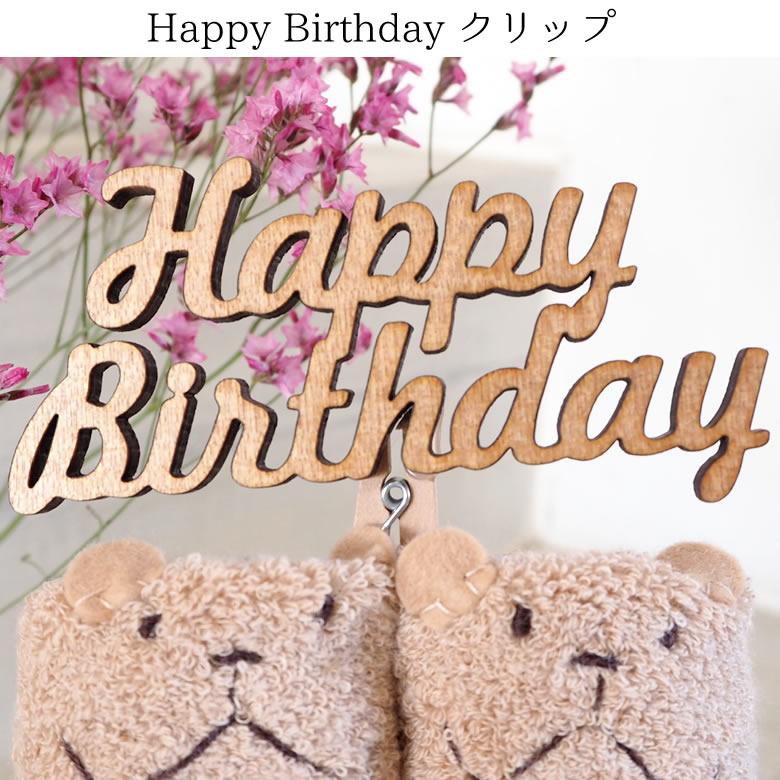 Happy Birthdayクリップ   <br />   <br />