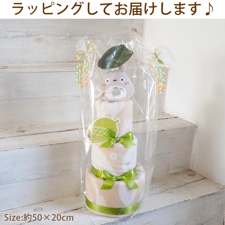 トトロ&ジジブランケットおむつケーキ