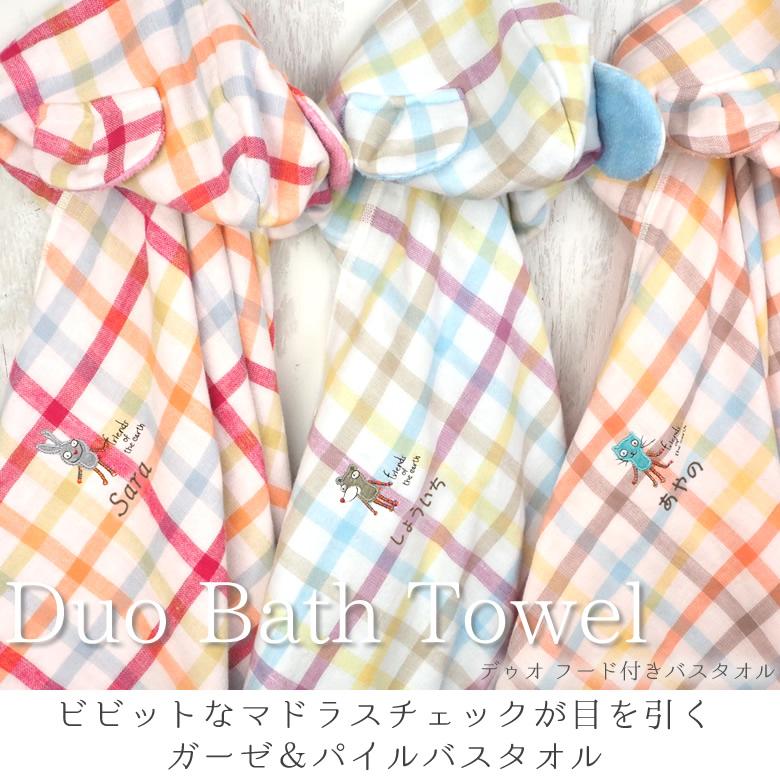 【出産祝い】Duo(デュオ)フード付きバスタオル