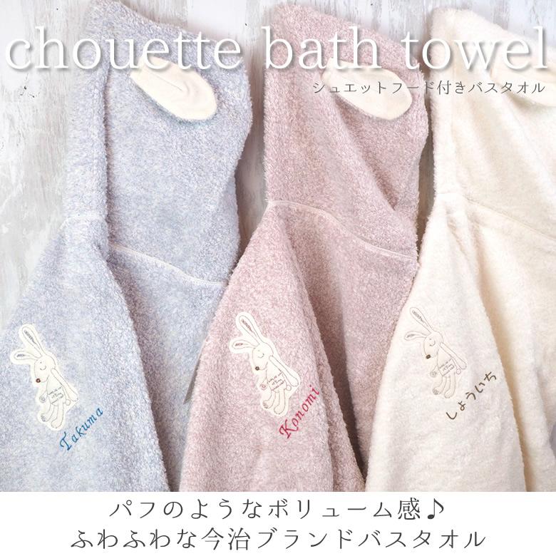 【出産祝い】Choetto(シュエット)フード付きバスタオル