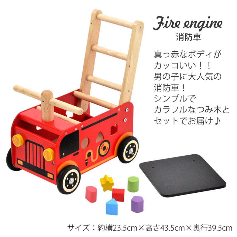 選べる2種類の手押し車 消防車
