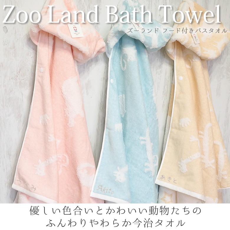 【出産祝い】ズーランドフード付きバスタオル