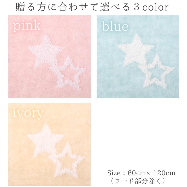 【出産祝い】ズーランドフード付きバスタオル 3カラー