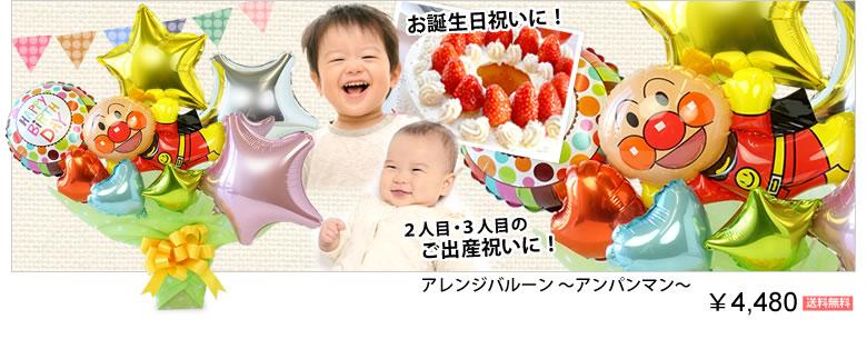 アレンジバルーン〜アンパンマン〜