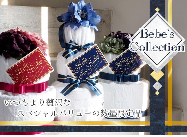 BeBe'sコレクション