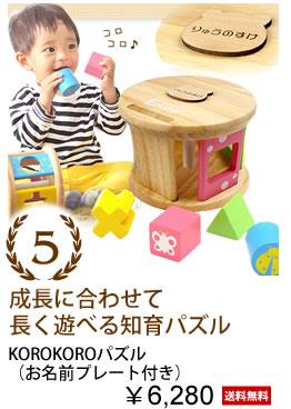 【おむつケーキにプラス】KOROKOROパズル(お名前プレート付き)