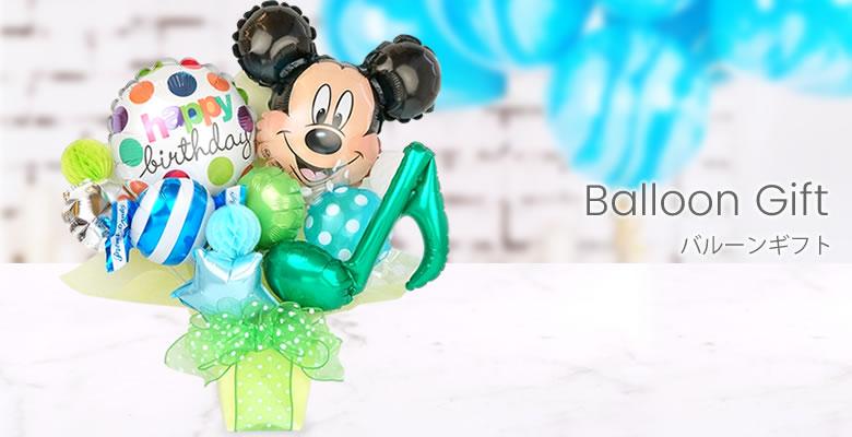 ご出産祝いに!1歳のお誕生日祝いに!バルーンギフト