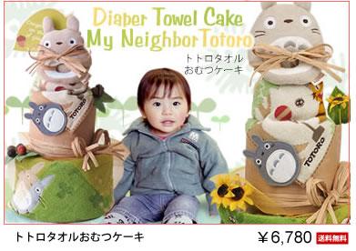 トトロタオルおむつケーキ
