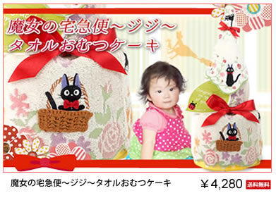 魔女の宅急便~ジジ~タオルおむつケーキ