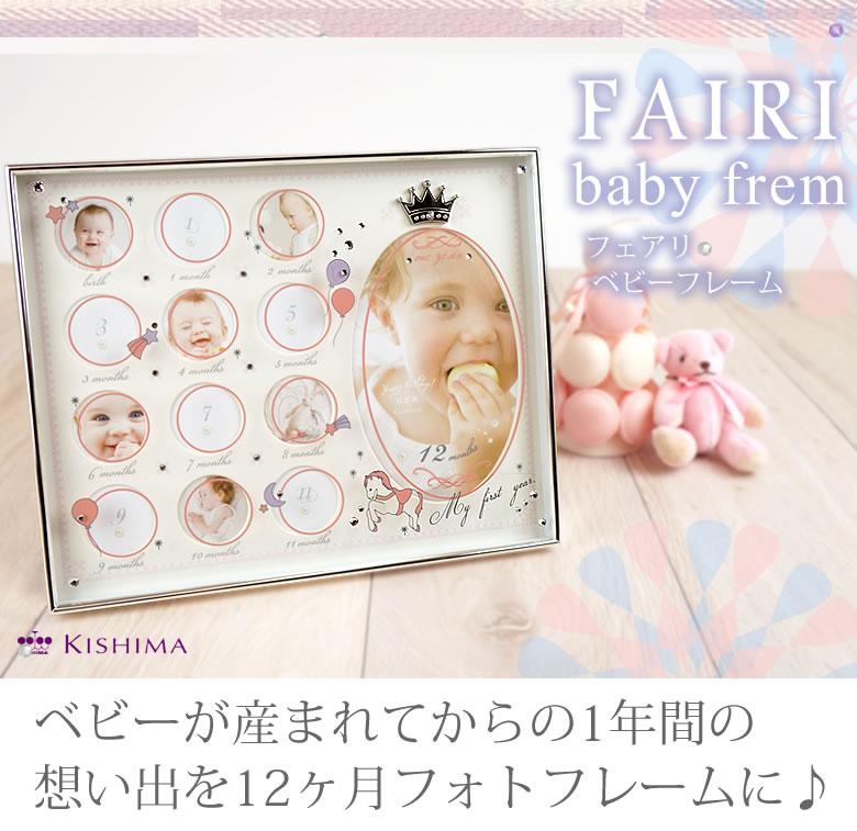 【誕生日・出産祝い】FAIRI BABY FRAME~フェアリベビーフレーム~フォトスタンド/写真立て